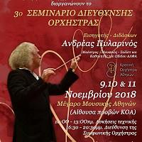3ο Σεμινάριο Διεύθυνσης Ορχήστρας