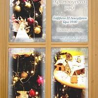 Χριστούγεννα Μαζί (και φέτος)